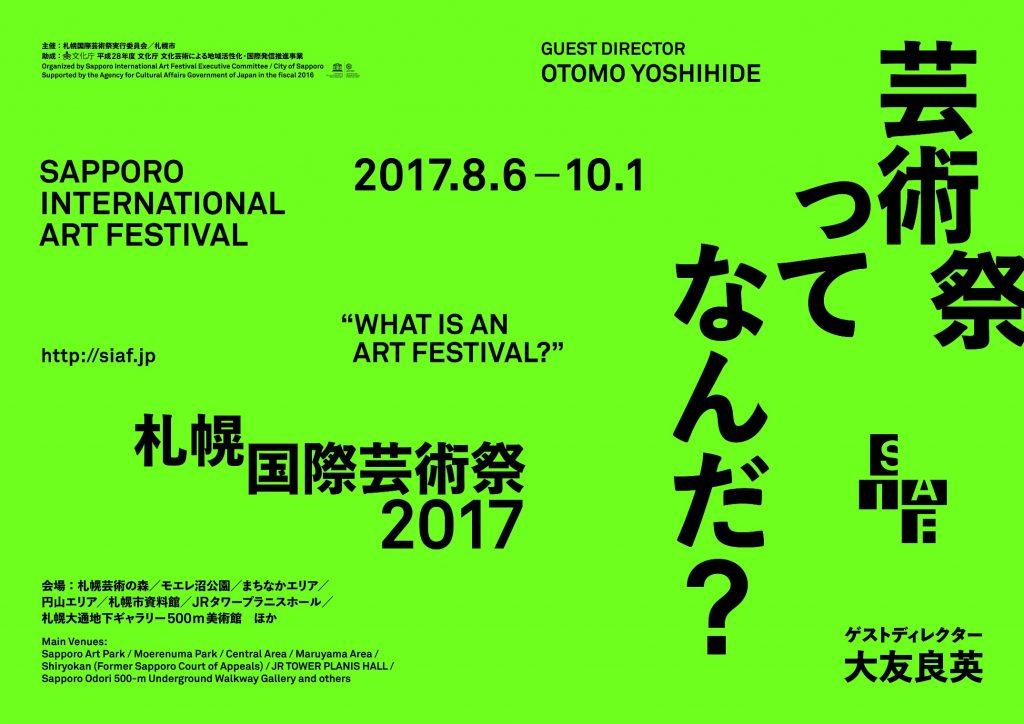 札幌国際芸術祭2017メインビジュアル